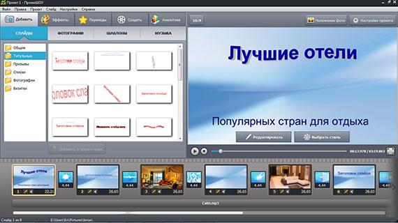Как сделать презентацию с видео и музыкой фото 423