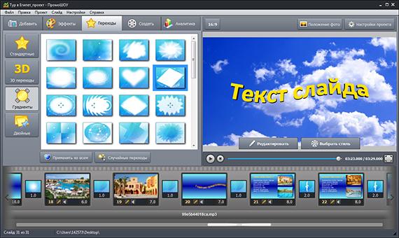 программы для создания видеопрезентаций