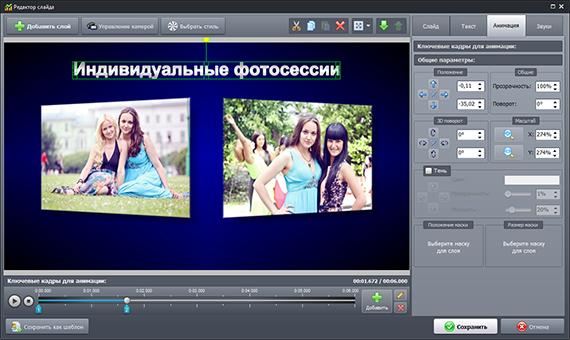 программы для создания видеопрезентаций - фото 7