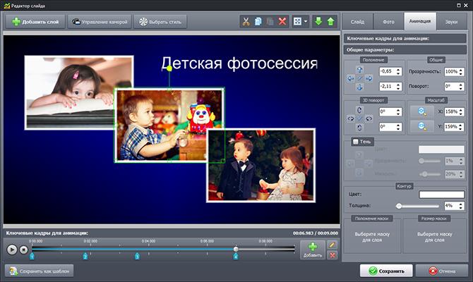 Модуль редактирования слайдов
